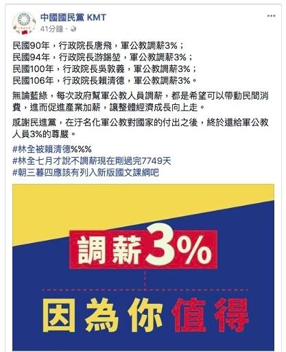 國民黨於臉書諷刺賴清德,說加薪是「還軍公教3%尊嚴」。(翻攝自臉書)