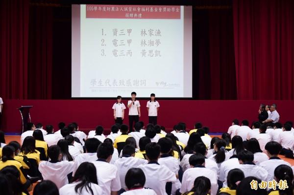 內思高工學生代表們上台致謝詞,感謝誠萱社會福利基金會的捐款助學。(記者黃美珠攝)