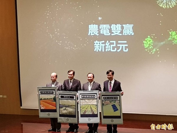 金融研訓院今天舉辦「農電雙贏政策論壇」,農委會主委林聰賢(右2)親自出席。(記者吳欣恬攝)