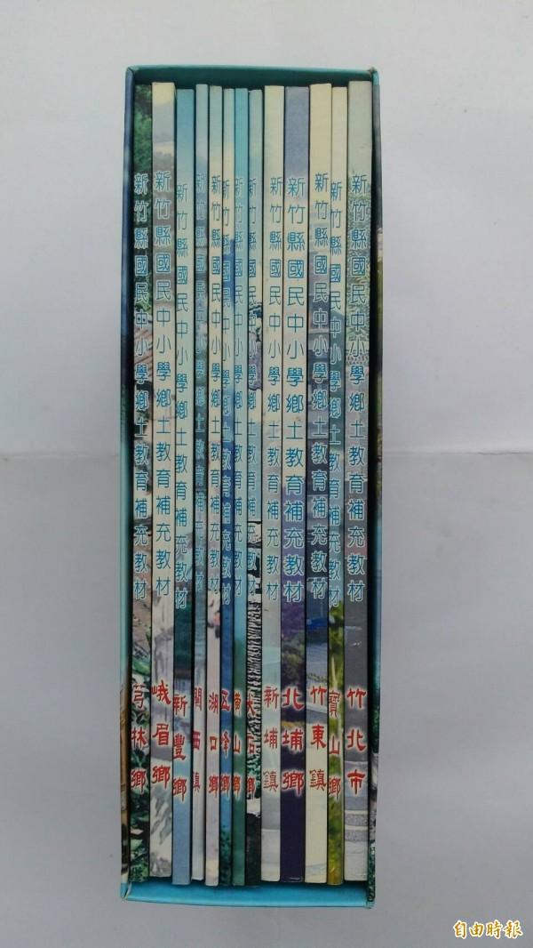 新竹縣政府曾發行一套13鄉鎮市的鄉土教育補充教材,宛如縮小版的地方志。(記者廖雪茹攝)