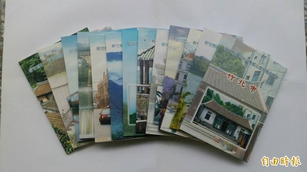 新竹縣政府曾邀集一群教育工作者,編纂、發行了一套13鄉鎮市的鄉土教育補充教材,內容涵蓋歷史、地理、自然、藝術、語言等範疇,類似縮小版的地方志。(記者廖雪茹攝)