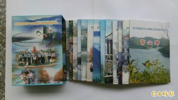 新竹縣政府發行的國民中小學鄉土教育補充教材,已十幾年未新增修訂了。(記者廖雪茹攝)
