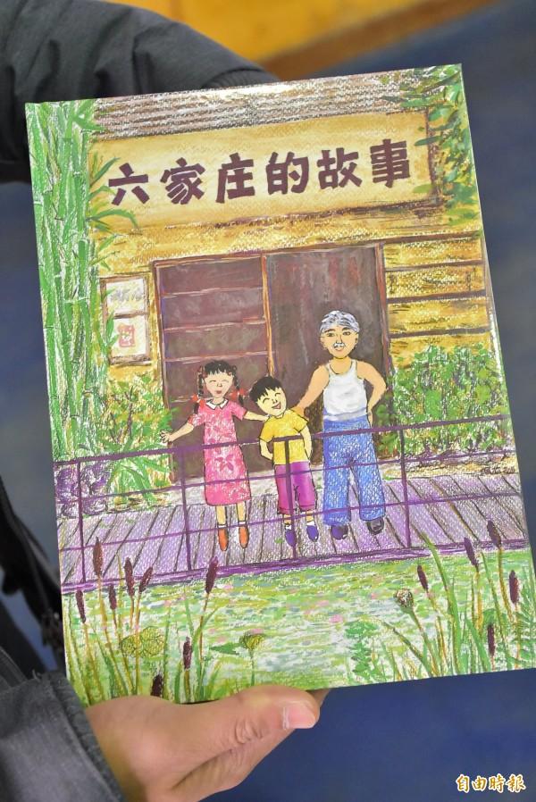 六家國小學生訪談耆老、蒐集資料,推出六家庄故事繪本。(記者廖雪茹攝)