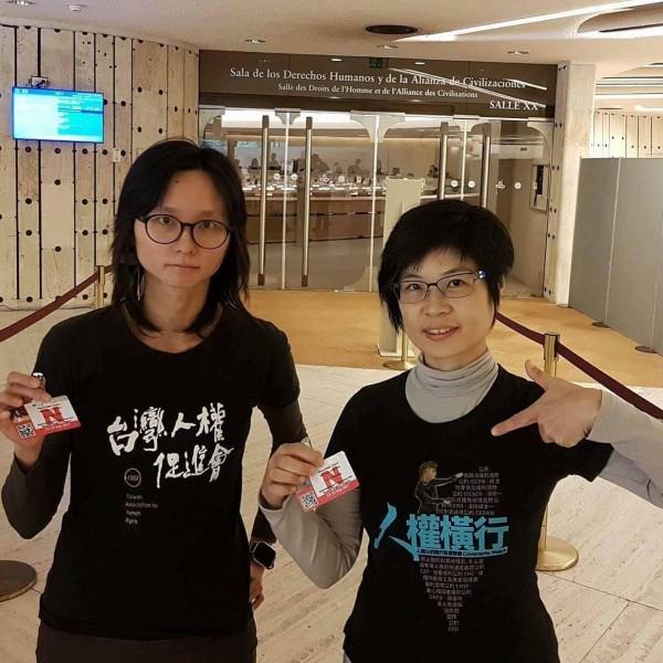 台灣人權促進會秘書長邱伊翎(左)、人權公約施行監督聯盟執行長黃怡碧(右),在國際人權團體的協助下昨順利取得聯合國萬國宮的通行證(台灣人權促進會提供)