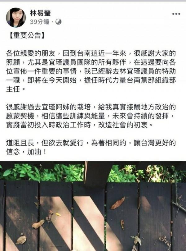 台南市議員林宜瑾特助林易瑩在臉書PO文轉戰時代力量,任黨部組織部主任。(記者黃文瑜翻攝)
