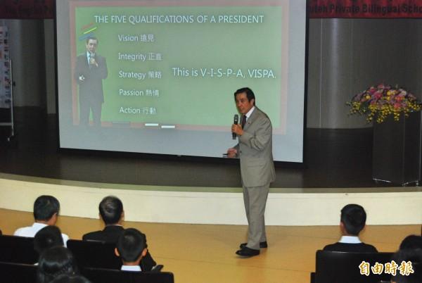 前總統馬英九今天到新北市裕德雙語學校,全程以英語對國小五、六年級學生演說。(記者張安蕎攝)