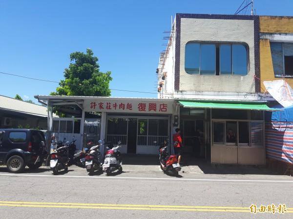 許家莊牛肉麵復興店座落在台東市新興里9鄰鐵花路87巷。(記者陳賢義攝)