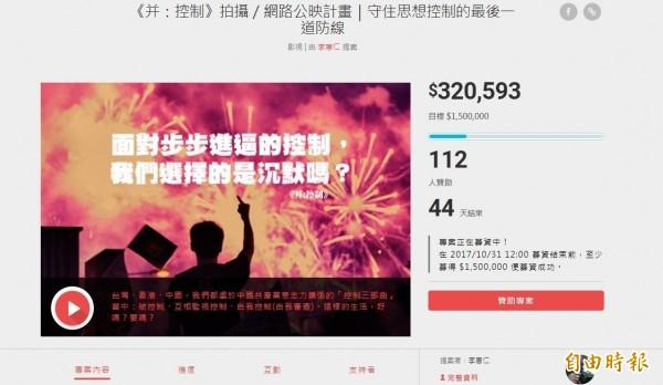 導演李惠仁日前在群眾募資平台flyingV為他最新的紀錄片「并:控制」展開群眾募資。(記者吳欣恬攝)