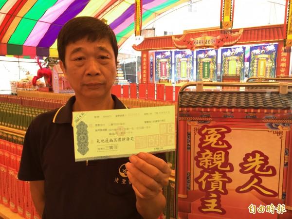 清聖宮用「幽冥支票」代替「金紙」,節能減碳作環保。(記者顏宏駿攝)