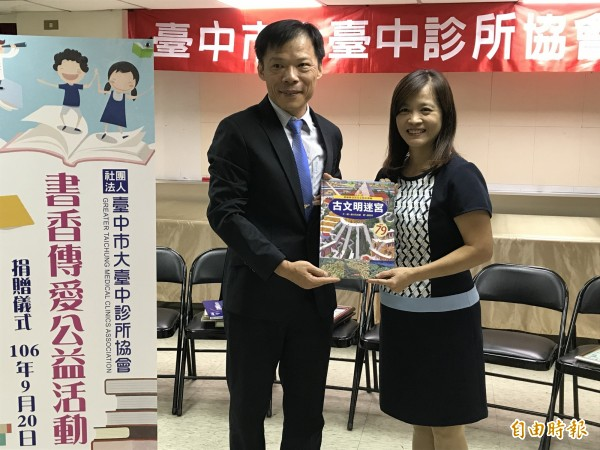 大台中診所協會捐贈2手童書,圖為理事長林釗尚(左)與新社區中和國小校長何昭玲。(記者李忠憲攝)