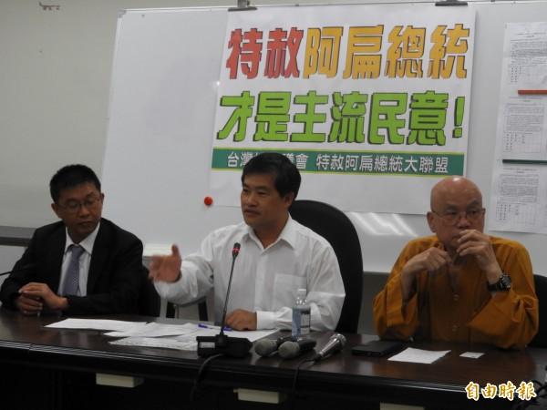 「台灣地方議會特赦阿扁總統大聯盟」召開記者會,強調「特赦阿扁總統, 才是主流民意」!(記者葛祐豪攝)
