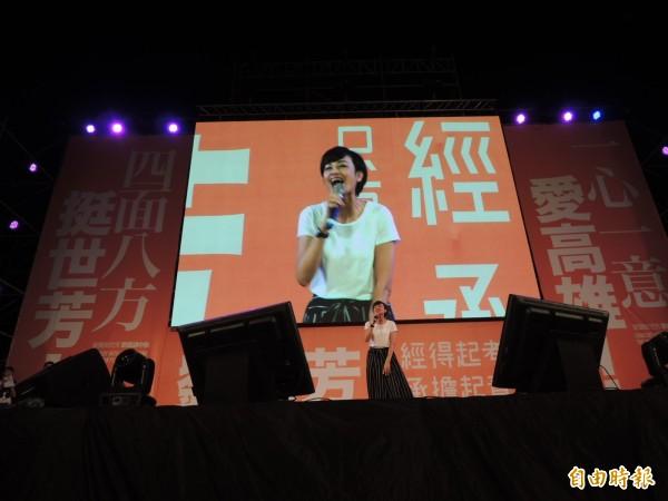 漂亮寶貝邱議瑩今晚公開力挺立委劉世芳,競逐下屆高雄市長。(記者王榮祥攝)