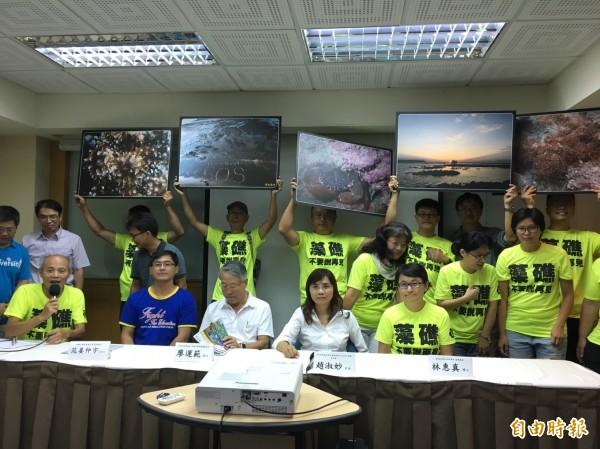 桃園在地聯盟與學者在教師節召開記者會,呼籲全國教師共同響應搶救大潭藻礁連署行動。(記者蕭玗欣攝)