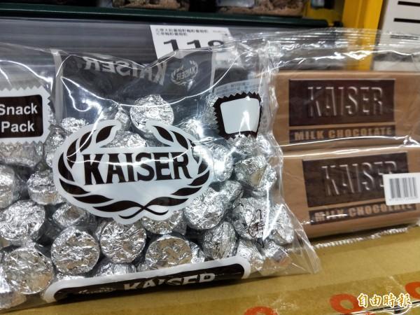 實際走訪賣場,發現甘百世食品生產的「KAISER」凱莎粒巧克力已改掉有爭議的水滴狀包裝;原名「KAISER'S」的金凱莎巧克力品牌名稱也改成「KAISER」。(記者陳慰慈攝)