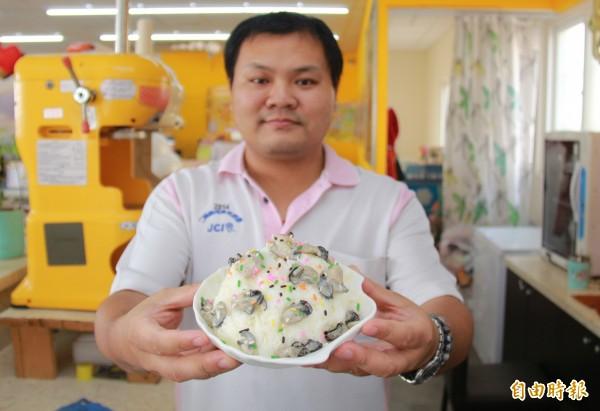 「王者之蚵」創藝冰店老闆莊倍豪,將熱騰騰的鮮蚵料理,研發成蚵仔雪花冰。(記者陳冠備攝)