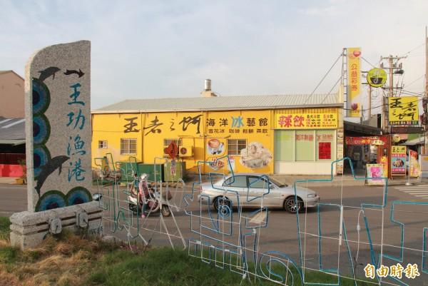 王者之蚵創意冰館,研發蚵仔雪花冰,成為王功著名美食之一。(記者陳冠備攝)