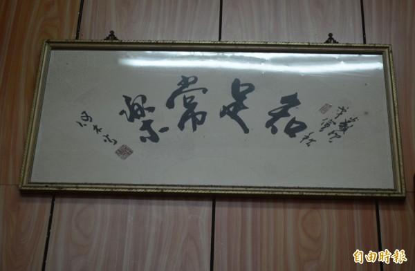 大里「竹仔坑大麵焿」店內牆上掛著「知足常樂」墨寶,也是老闆娘的經營哲學。(記者陳建志攝)