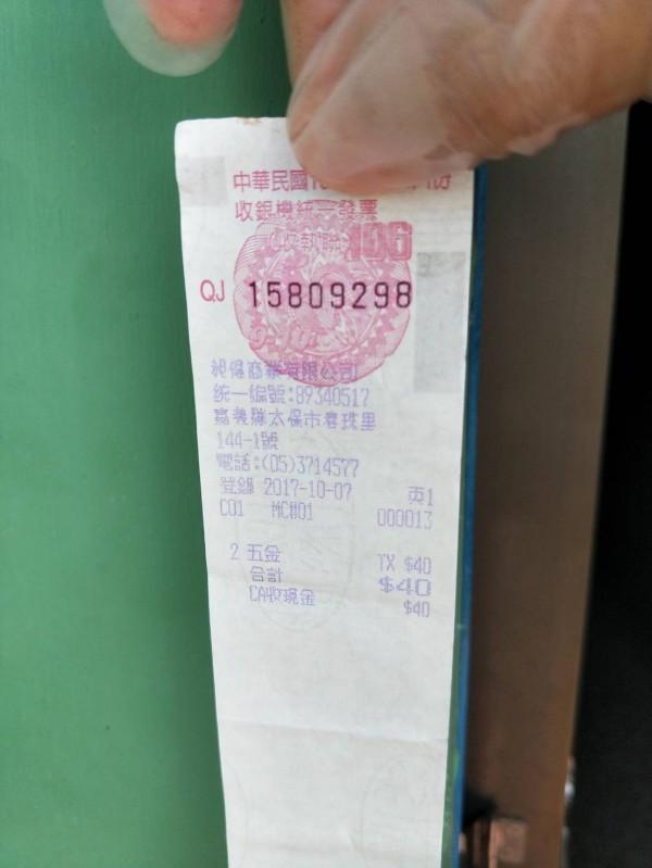 警方在命案現場起出老翁購買童軍繩的發票,(記者曾迺強翻攝)