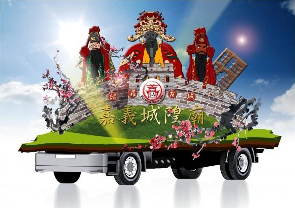 嘉義城隍廟斥資百萬元打造的「諸羅城隍‧護佑台灣」花車。(記者丁偉杰翻攝)