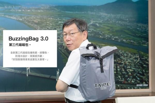 今年第3代的嗡嗡包與以往的束口袋不同,採雙肩設計又有防潑水功能,限量3千個。(取自柯文哲臉書)