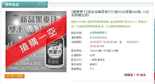台酒烏梅黑麥汁在國慶日一箱24瓶僅賣20元,上午網路開賣不到10分鐘就被秒殺。圖為台酒購物網。(記者王孟倫截圖)