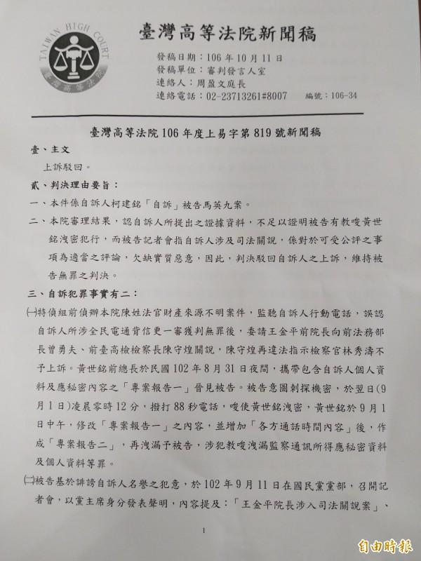 高院判馬英九遭柯建銘自訴洩密無罪的新聞稿。(記者項程鎮攝)