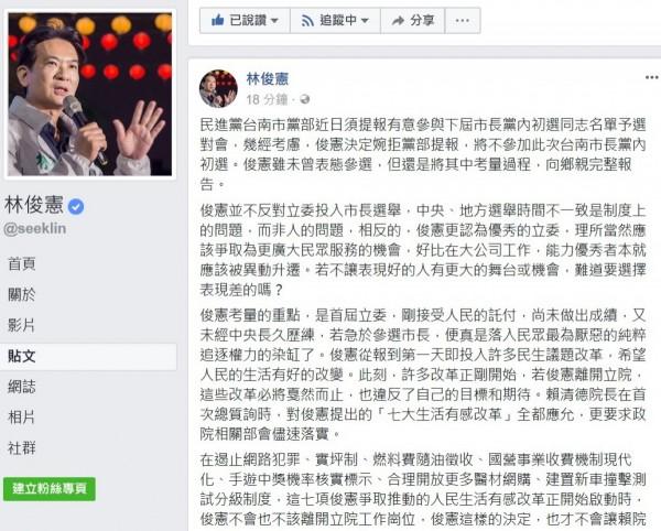 立委林俊憲12日在臉書公布決定不參選下屆台南市長選舉。(擷取自林俊憲臉書)