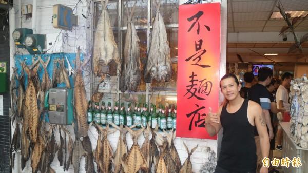 花蓮市區美食街一級戰區的民國路上,有間無論何時人都超多的「欣欣麵館」負責人高志偉。(記者王錦義攝)