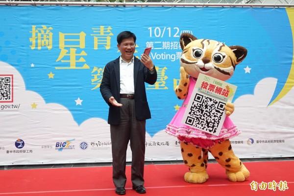 臺中市長林佳龍示範如何用手機,掃QR碼進行「第一屆摘星之光i-Voting」票選活動。(記者廖耀東攝)