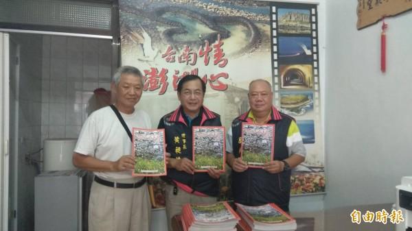 南市澎湖同鄉會發行《澎湖人在台南》會刊,以凝聚旅外澎湖鄉親向心力。(記者王俊忠攝)