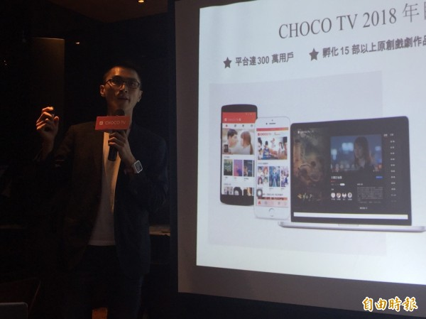 CHOCO TV執行長劉于遜說,CHOCO TV要當台灣人的OTT平台。(記者廖千瑩攝)