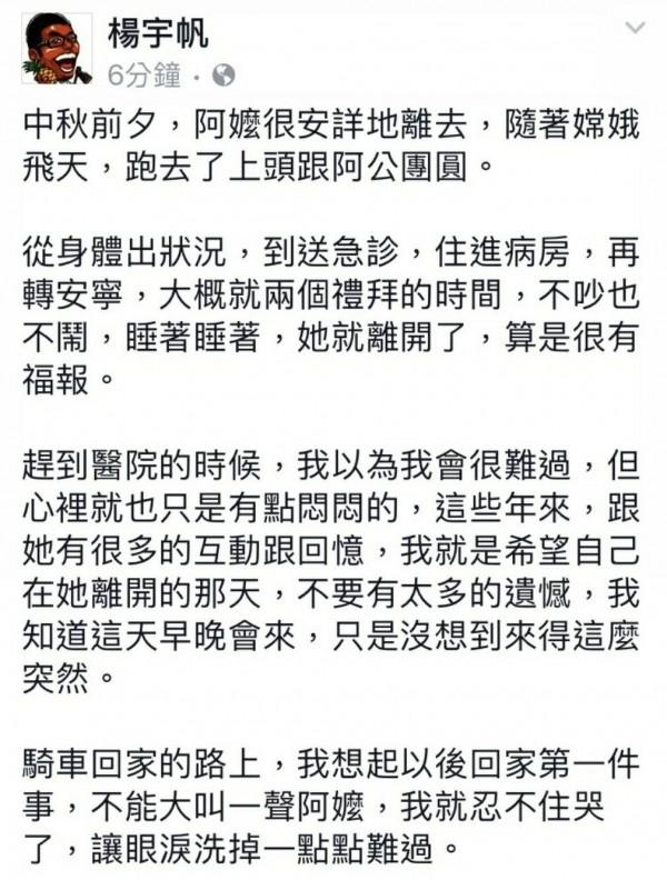 「鳳梨阿嬤」過世,孫子楊宇帆臉書發文。(記者黃文瑜翻攝)