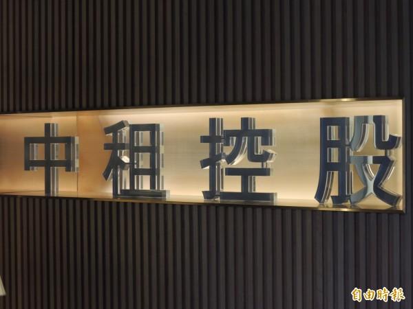 中租控股每股74.24元發行3.07億美元海外存託憑證。(記者李靚慧攝)