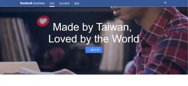 社群網站Facebook今天宣布啟動「Made by Taiwan」品牌推廣計畫,也是繼韓國之後,亞洲第二個推出這項品牌計畫的國家。(翻攝自Made by Taiwan網站)