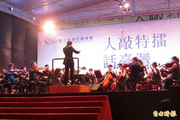 台灣文化日「台灣向前行」音樂會在國美館前廣場推出。(記者蘇孟娟攝)