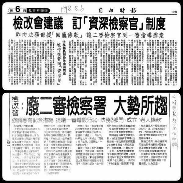 近20年前針對檢察官人事制度的報導。(劍青檢改提供,記者謝君臨翻攝)