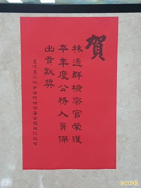 北檢檢察官林逸群,獲今年公務人員傑出貢獻獎。(記者謝君臨攝)