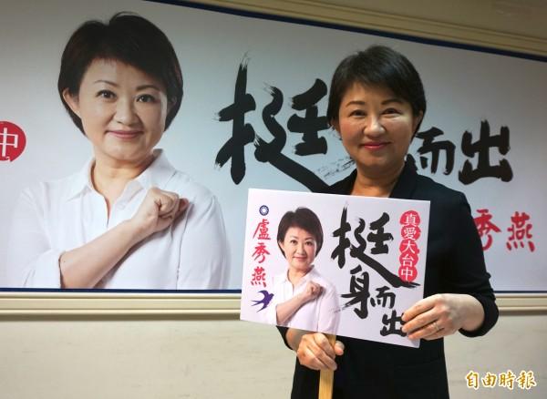盧秀燕今再度表達參選意願的決心。(記者蔡淑媛攝)