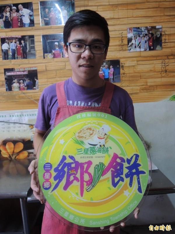 三星蔥油餅被鄉公所列為鄉餅。(記者江志雄攝)