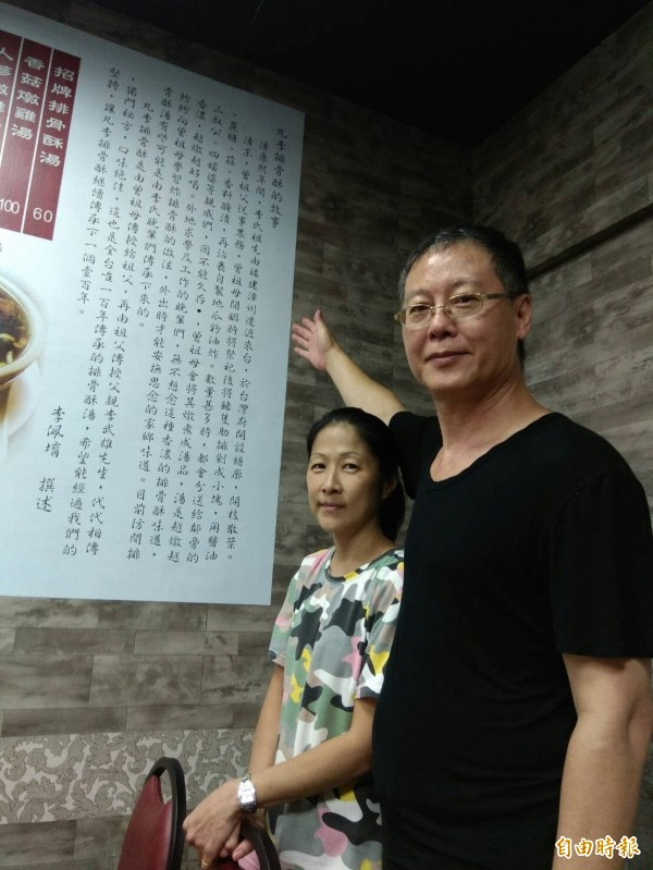 傳承家族百年家常菜,張紳澕與李佩堉夫婦創辦「丸李排骨酥」。(記者洪定宏攝)