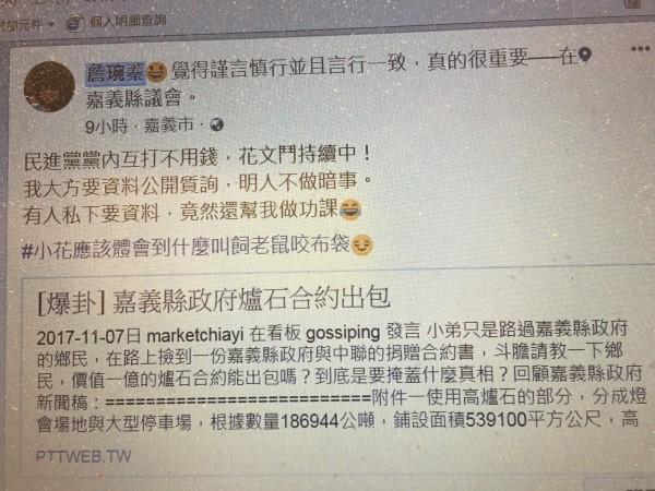 嘉義縣議員詹琬蓁澄清並非其爆料,並譏稱「民進黨黨內互打不用錢」。(記者蔡宗勳翻攝)