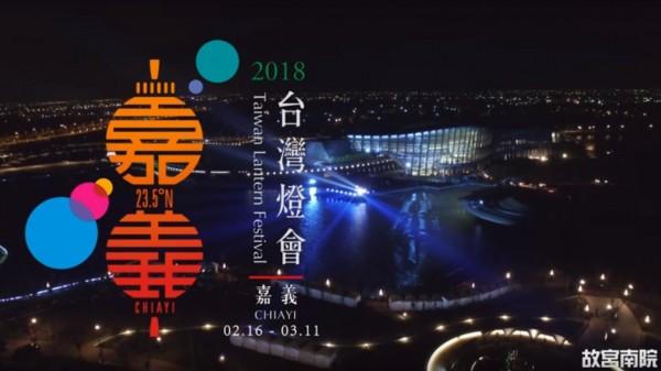 2018年由嘉義縣主辦台灣燈會。(記者林宜樟翻攝)