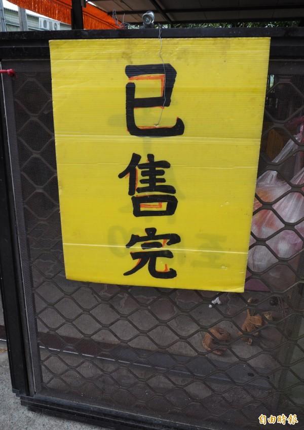 假日一過中午晚到的客人只能看到「已售完」的牌子。(記者陳鳳麗攝)