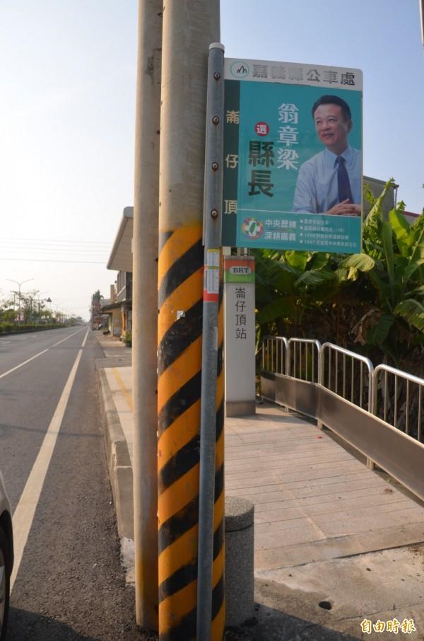 民進黨嘉義縣長初選參選人翁章梁在嘉義縣公車處站牌廣告將被拆。(記者林宜樟攝)