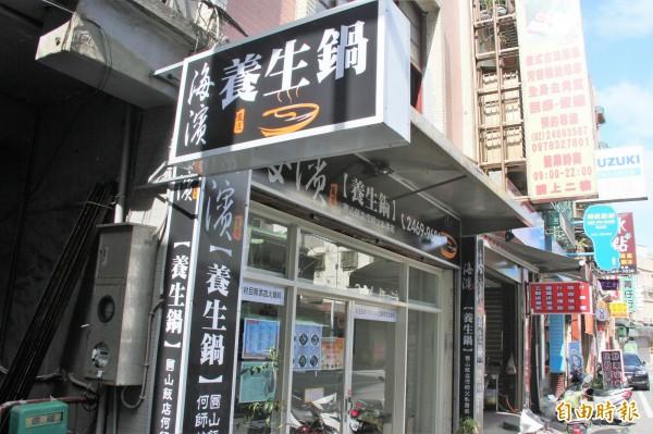 在台北圓山飯店聯誼會服務二十五年的西餐主廚何明坤,退休後到基隆八斗子賣起「海濱養生鍋」料理。(記者林欣漢攝)