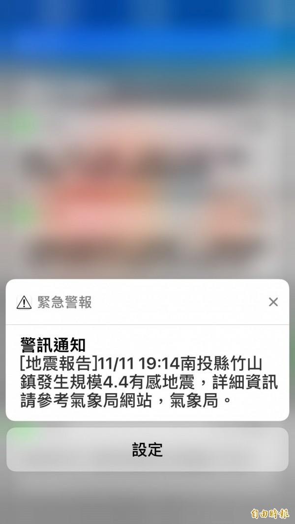 今天晚上7點14分南投竹山發生芮氏規模4.4有感地震,許多民眾手機接到警訊通知。(記者黃淑莉攝)