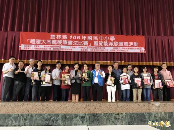 主辦單位與各組優勝得獎者合照。(記者廖淑玲攝)