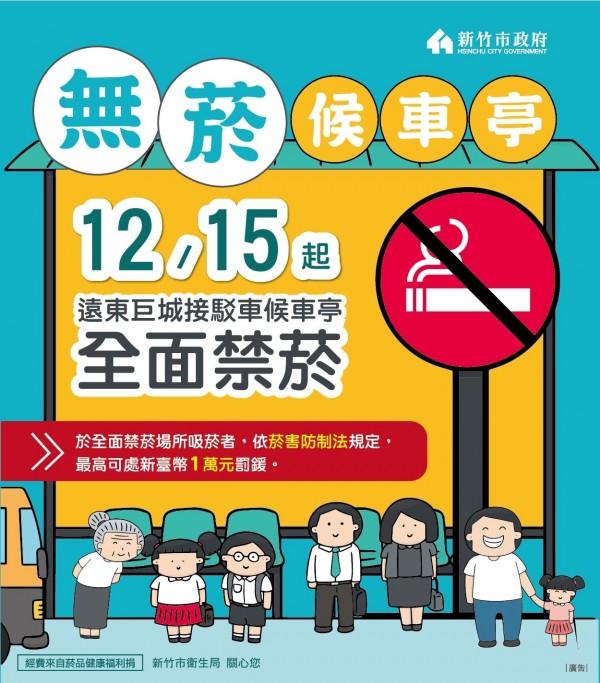 巨城接駁車候車亭12月15日起全面禁菸。(記者蔡彰盛翻攝)