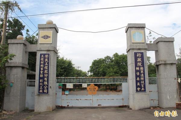 具有60年歷史的彰化榮民工廠,已被彰化縣文化局列冊追蹤文化資產,不過近日仍被以8億7千萬標售。(記者陳冠備攝)