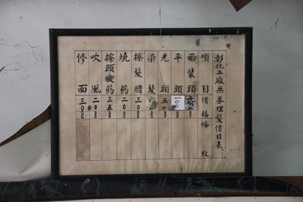 彰化工廠內理髮廳的價格(圖:巫宛萍提供)